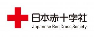 日本赤十字社 平成28年熊本地震災害義援金