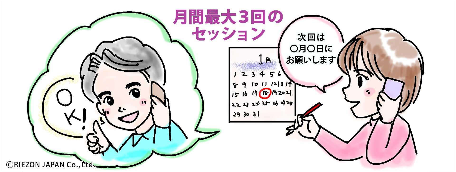 小川健次個別コーチング&コンサルティング