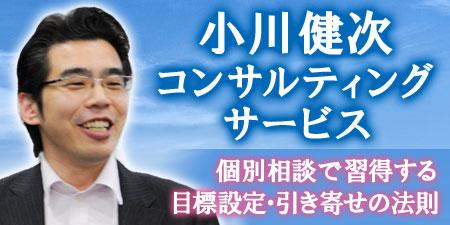 小川健次コンサルティング