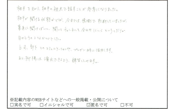 セミナー参加者アンケート