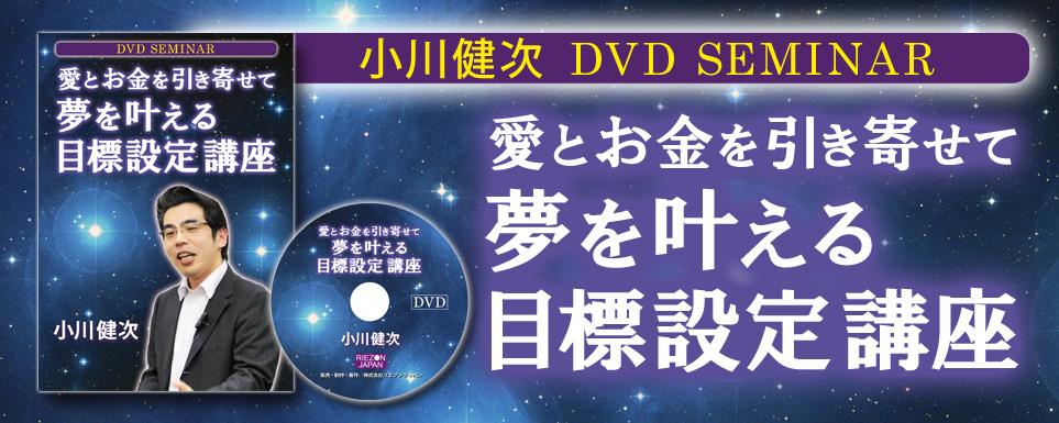DVD愛とお金