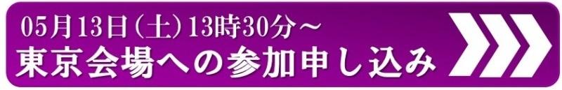 東京20170513