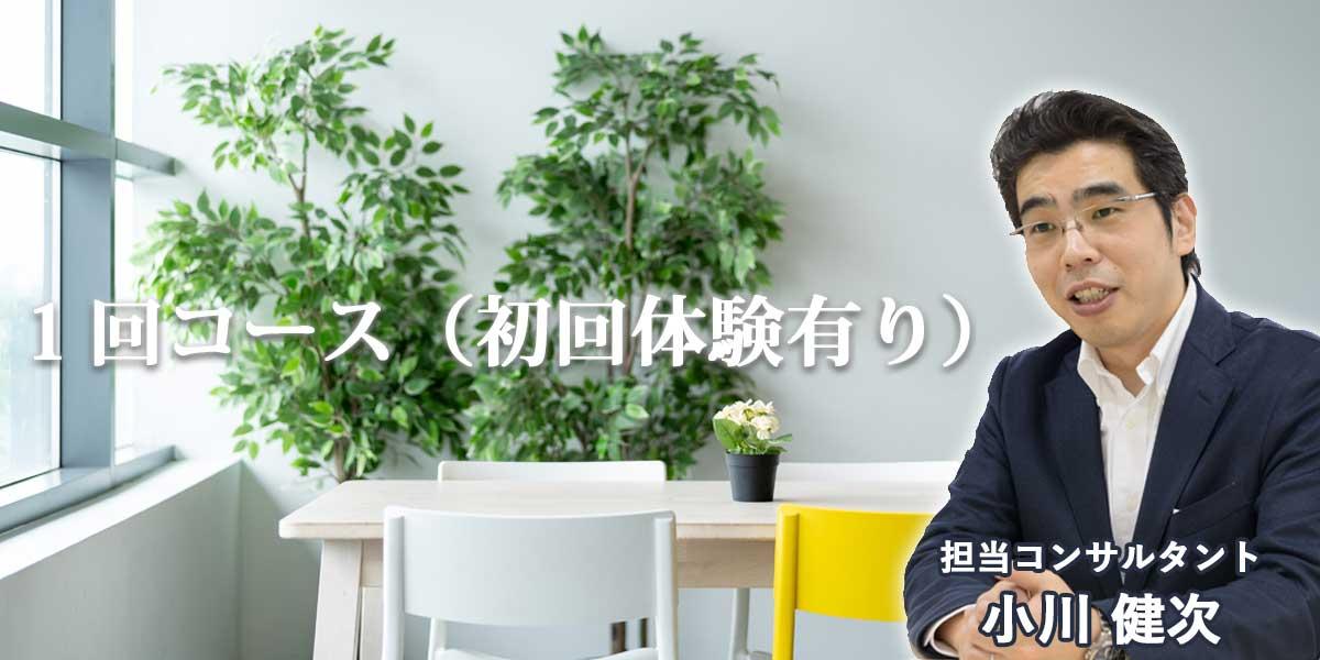 小川健次個別セッション
