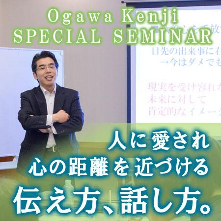 小川健次グループセッション