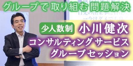 小川健次グループコンサルティング