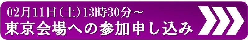 東京20170211