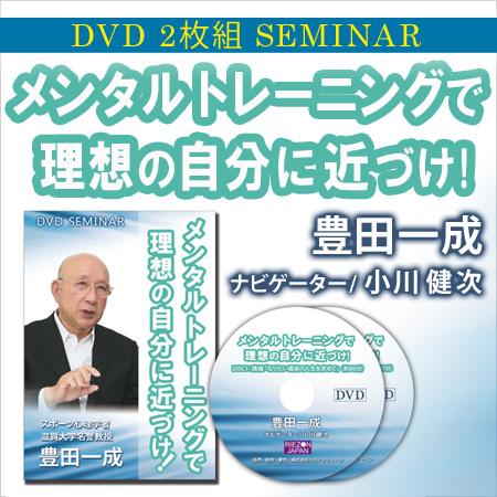 豊田一成DVD