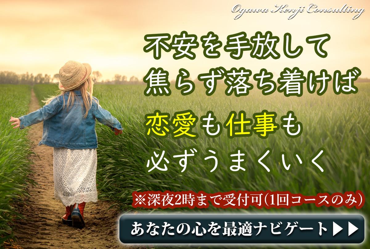 小川健次セミナー