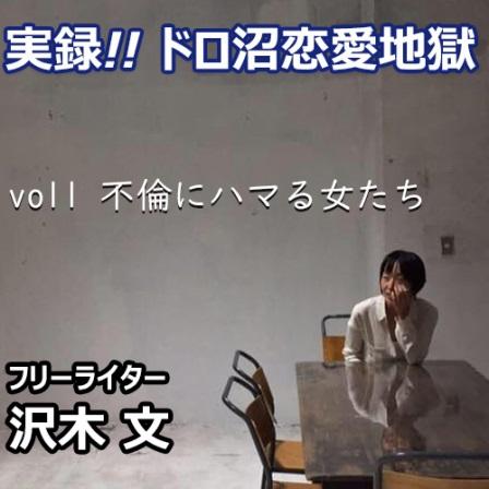 【EX限定/音声】実録! ドロ沼恋愛地獄/vol1 不倫にハマる女たち