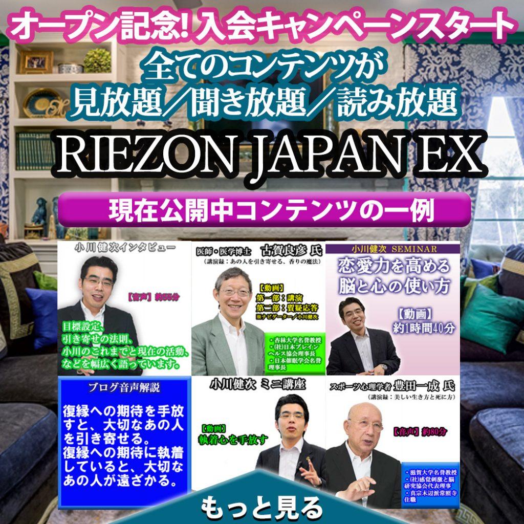 【動画解説】新サービス/RIEZON JAPAN EXについて小川健次による動画解説