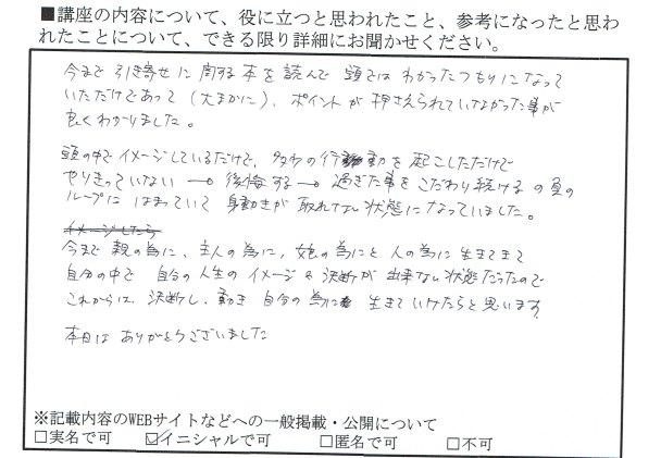 小川健次グループコンサルティング&基礎講座