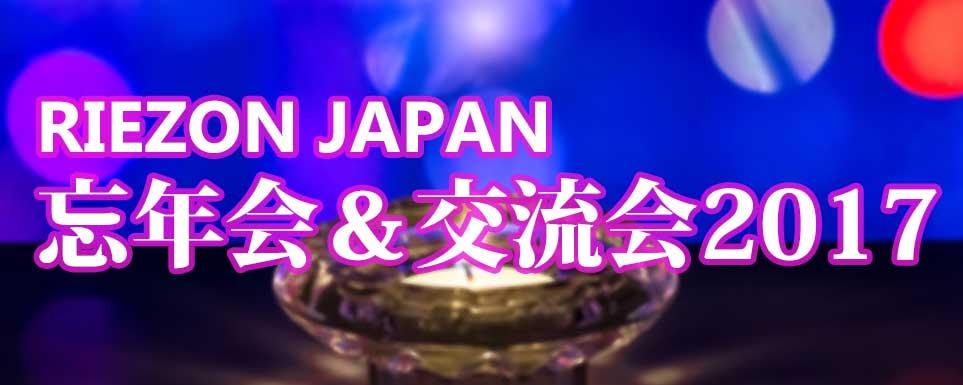 RIEZON JAPAN 忘年会&交流会2017