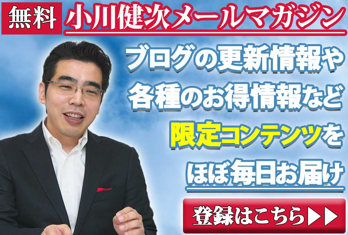 小川健次メールマガジン