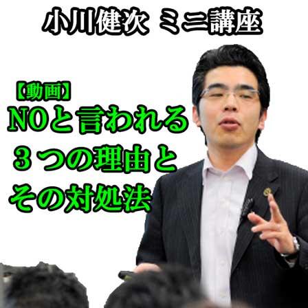 【EX限定/動画】NOと言われる3つの理由と、その対処法