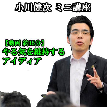 【EX限定/動画】ミニ講座/やる気を維持するアイディア