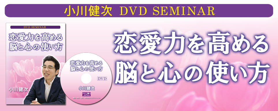 DVD恋愛力